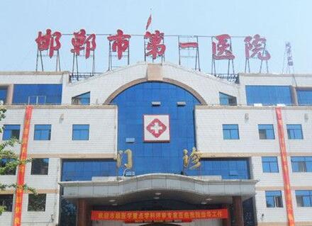 邯郸市医院整形科