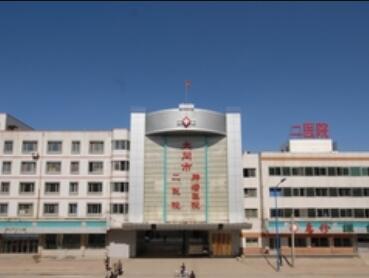 大同市第二人民医院整形烧伤科