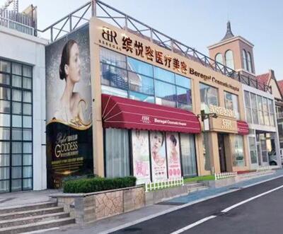 青岛缤悦容医疗整形美容医院