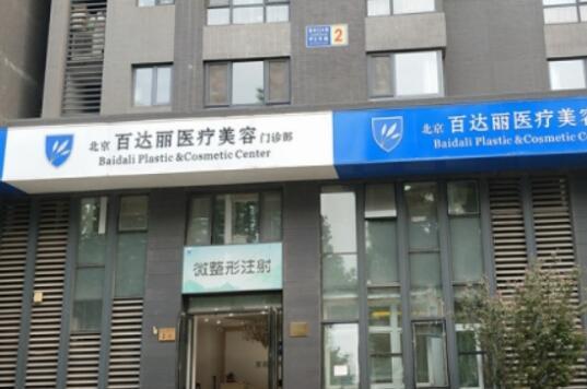 北京百达丽医疗美容医院