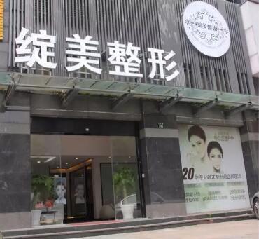 杭州绽美医疗美容整形医院