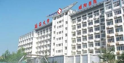 延安大学咸阳医院医疗美容整形科