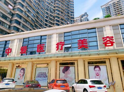 宜昌中爱医疗整形医院