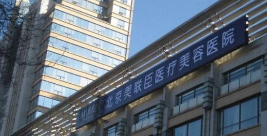 北京美联臣医疗美容整形科
