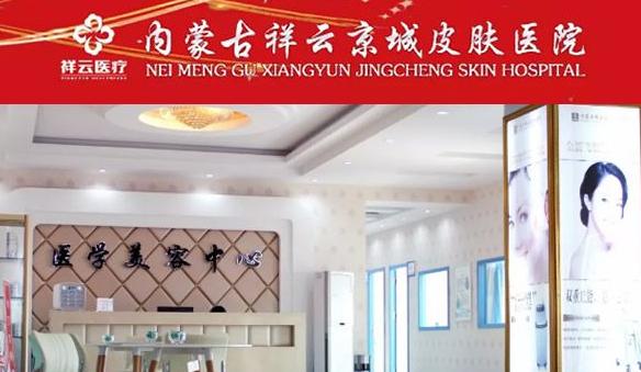 内蒙古祥云京城皮肤医院美容整形科