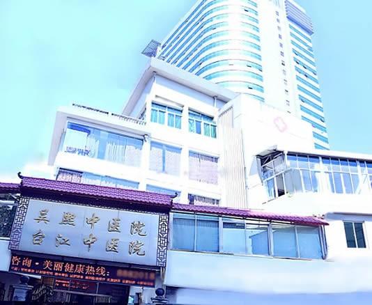 福州吴熙中医院整形美容中心