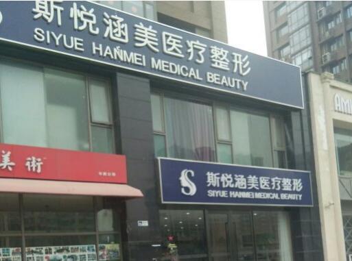 北京斯悦涵美医疗整形美容诊所