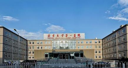 北京大学医院整形科