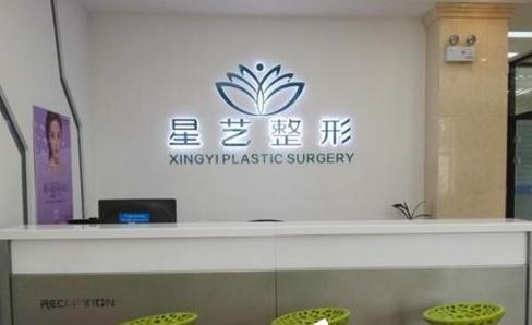 郑州星艺医疗美容整形科