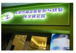 成都莱尹医疗美容整形医院(成都刘辅容眼整形与修复医学研