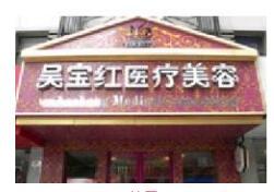 张家港吴宝红医疗美容诊所