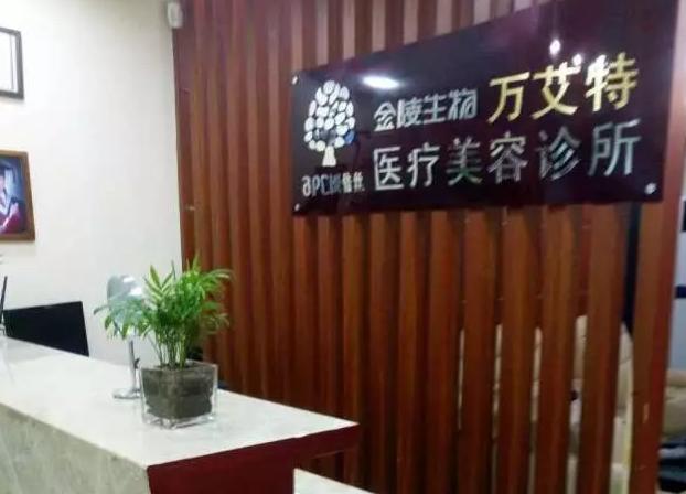 南京万艾特医疗美容整形科