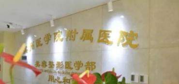 滨州医学院附属医院美容整形科