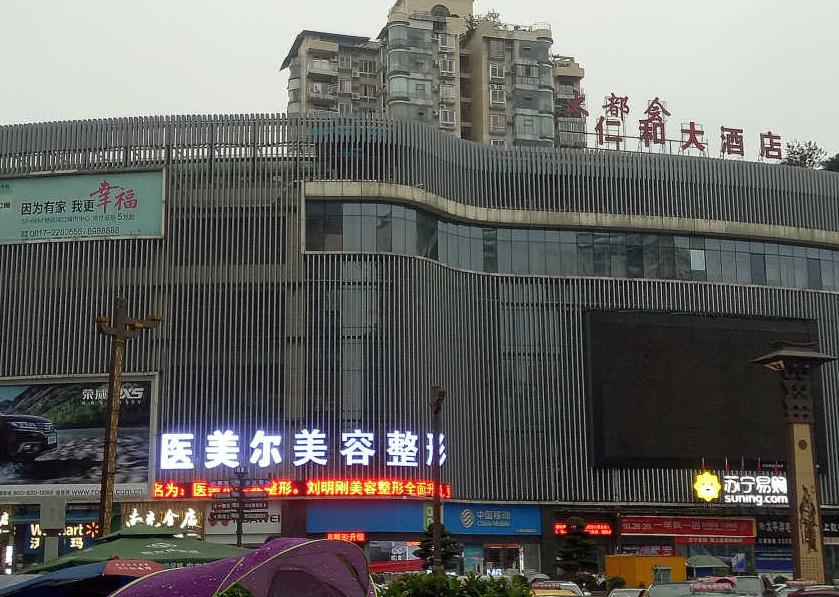 南充医美尔(刘明刚)整形美容医院