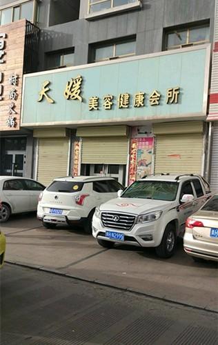涿州天媛整形美容诊所