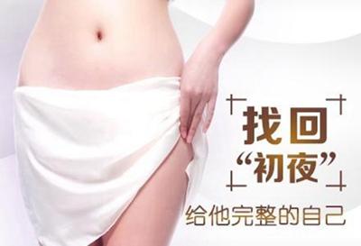 广州女子医院妇科整形价格表 处女膜修复多少钱