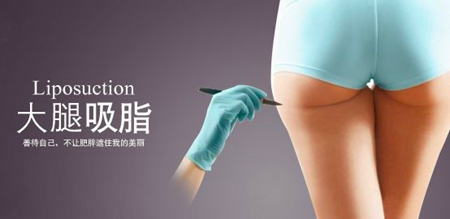 孝感华美整形大腿吸脂多久恢复 术后要注意什么