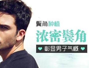 郑州华山植发医院8月植发大优惠【鬓角种植】成就魅力男人