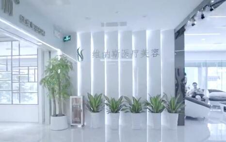 广州维纳斯医疗美容整形医院