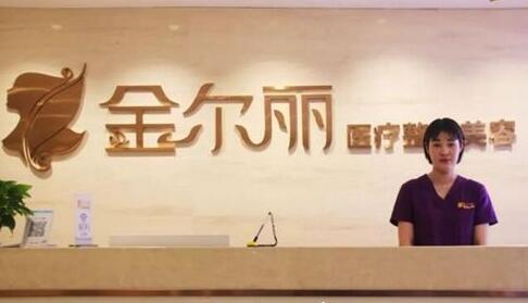 郑州金尔丽医疗整形医院