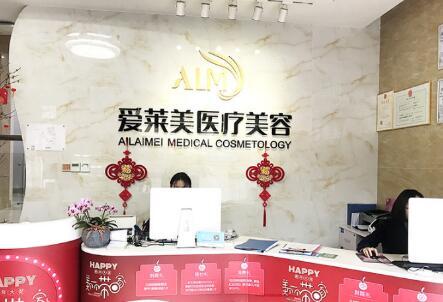 广州爱莱美医疗整形美容门诊部