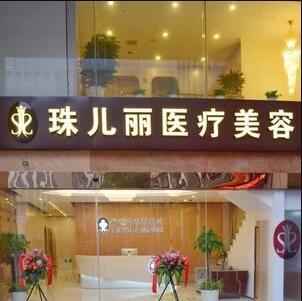 杭州珠儿丽医疗整形美容诊所