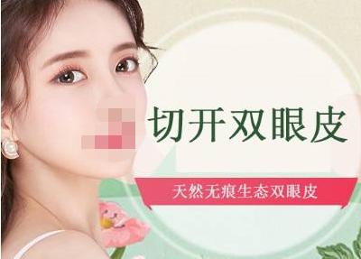 上海名格整形医院<font color=red>切开双眼皮</font>需要多少钱 有哪些优点