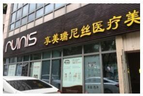 深圳享美瑞尼丝医疗美容整形医院