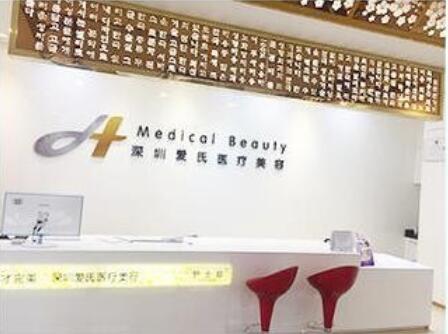 深圳爱氏医疗美容整形医院