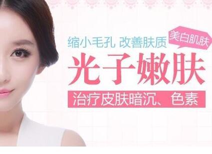 上海光博士整形医院光子嫩肤的价格贵吗 让你变身白雪公主