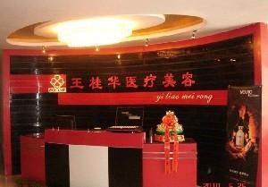 邢台王桂华医疗美容诊所