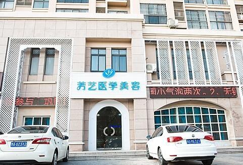 新乡芳艺医疗整形美容诊所