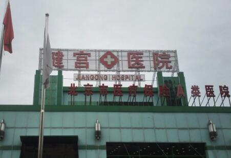 北京健宫医院医疗整形美容科
