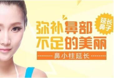 郑州东方女子整形医院口碑好吗 鼻小柱延长优点有哪些