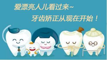 重庆牙齿整形哪家好 重庆美维口腔医院牙齿矫正有哪些优势