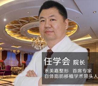 北京禾美嘉整形任学会专家专业吗 吸脂塑形技术领导者
