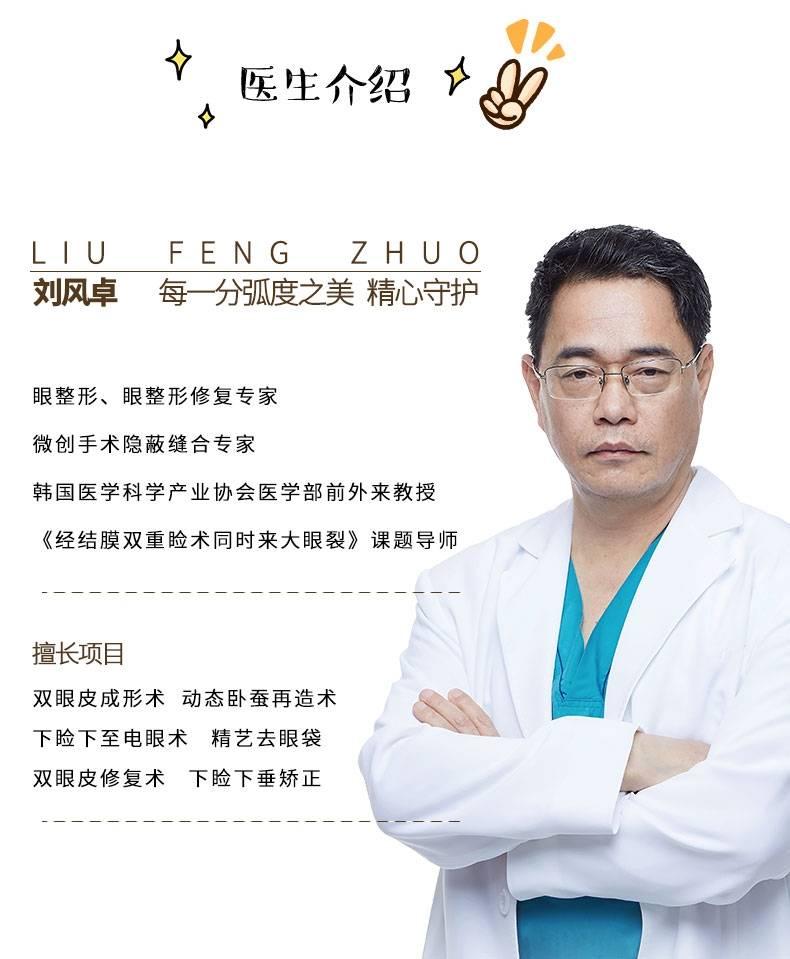 北京哪位双眼皮整形专家技术好 刘风卓从业30年定制专属双眼皮
