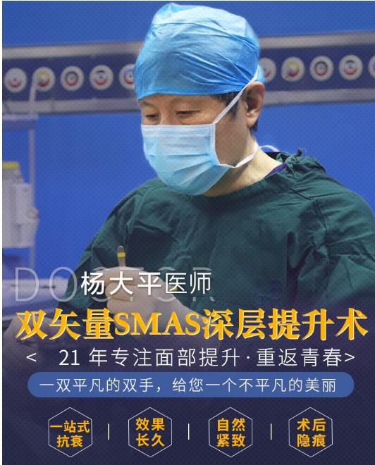 顶尖面部提升专家 北京联合丽格整形杨大平皮肤紧致抗衰专家