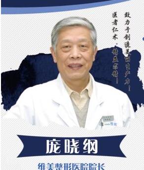 天津维美整形医院-庞晓纲整形专家做乳房下垂矫正术好吗