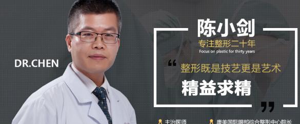 南京康美整形医院陈小剑专家亲自开双眼皮手术吗
