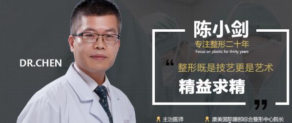 南京康美整形陈小剑医生眼部整形介绍 价格 手术效果