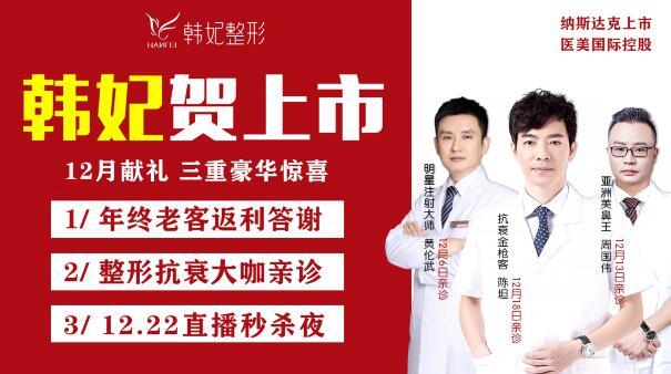 珠海韩妃整形医院整形年终活动  12月整形价格表