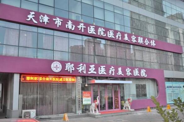 天津耶利亚整形美容医院