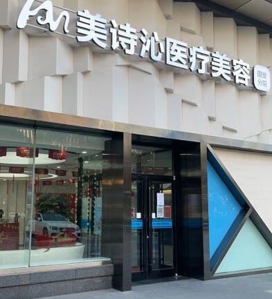 北京美诗沁医疗美容诊所