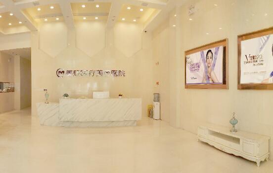 武汉美成医疗整形美容医院