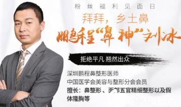 隆鼻效果不好怎么办 深圳鹏程医院整形科刘冰做隆鼻修复得要多少钱