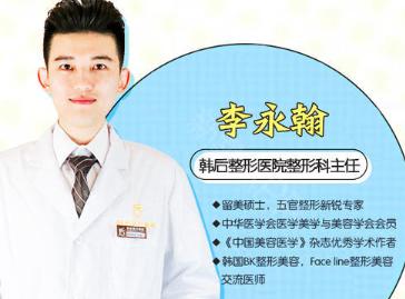 广州韩后整形医院李永翰医生做双眼皮修复好不好 得多少钱