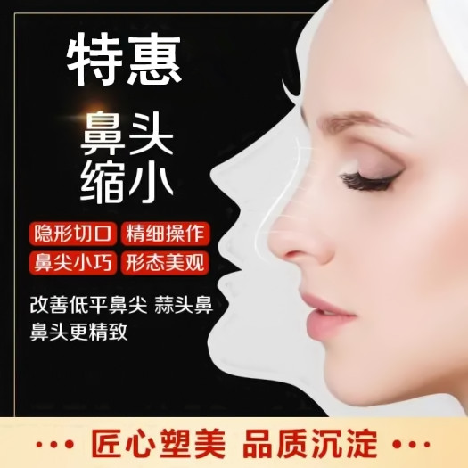 蔡景龙医美郑州华领【鼻头缩小】改善低平鼻尖 蒜头鼻 让鼻子精致更美