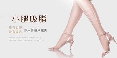 怎么瘦小腿 滨州华美整形医院小腿吸脂的价格贵不贵