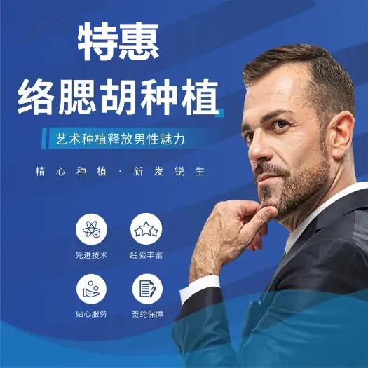 上海植信【胡须种植】让你男性荷尔蒙溢出来 自体毛发种植价格表